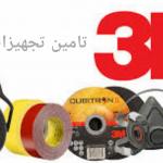 محصولات بهداشتی صنعتی تری ام - 09125000923