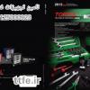 نمایندگی TOPTUL ،نمایندگی ابزار آلات عمومی تاپ تول ،ttfe.ir،09125000923