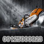 برش دهنده موتوری {سنگ-فلز-آسفالت}اشتیل - نمایندگی فروش STIHL 09125000923