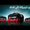 نمایندگی فروش METABO - باتری متابو - 09125000923