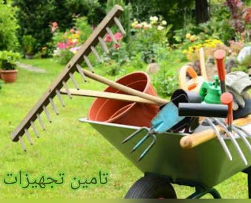 ابزار آلات باغبانی- ابزار آلات کشاورزی - 09125000923