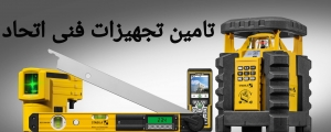 تجهیزات اندازه گیری دقیق ساختمانی استابیلا ،ttfe.ir،09125000923