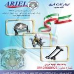 نمایندگی آریل ARIEL - ابزار آلات آریل ARIEL - ابزار آلات مکانیکی و تعمیرگاهی - 09125000923