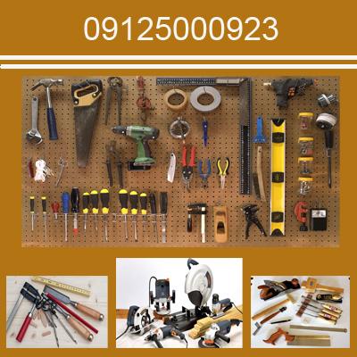 تامین کننده ابزار آلات نجاری - ابزار آلات عمومی - - ابزار آلات دستی برقی - 09125000923