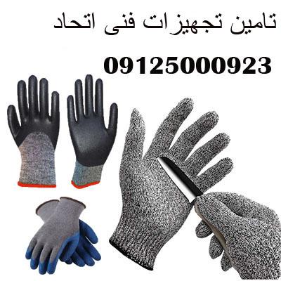 دستکش ایمنی،دستکش ایمنی استاد کار،ttfe.ir،09125000923